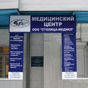 Медицинские центры Орла