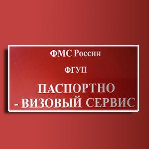 Паспортно-визовые службы Орла